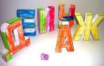 Буквы своими руками: как можно сделать из гипса, из дерева и из картона