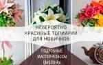 Топиарии из фоамирана: мастер класс с фото и видео