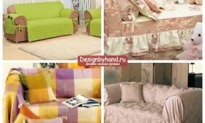 Как сшить чехол на диван своими руками: выкройки и пошив универсального чехла